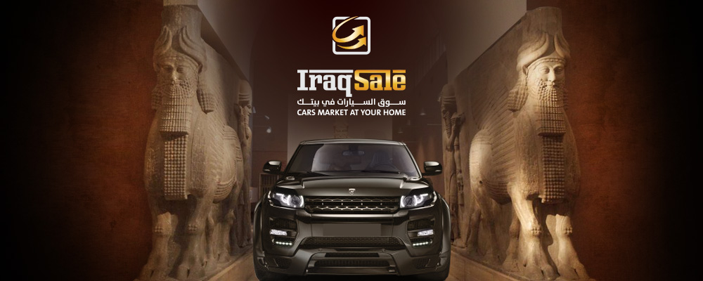 Cars Market In Iraq سوق السيارات في العراق